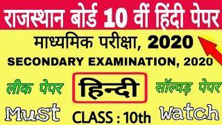 RBSE Class 10th Hindi Leak Paper 2020 | Board Hindi Paper Out | Class 10th Hindi Model Paper 2020