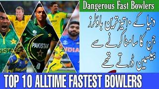 Top 10 All time Fastest Bowlers in History of Cricket 2020