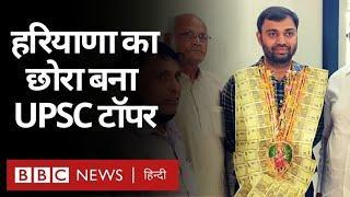 UPSC Topper: Haryana के Pradeep Singh ने किया कमाल Civil Services 2019 में अव्वल (BBC Hindi)