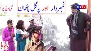Number Daar Or Pagal Pathan Funny | New Top Funny |  Must Watch Top New Comedy Video 2020 | You Tv