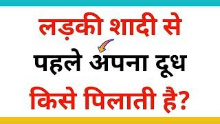 Top 10 Exam Interesting Gk in Hindi | Interesting GK | General Knowledge Question Quiz Part - 3