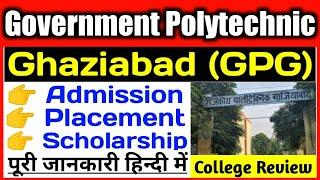 Government Polytechnic Ghaziabad || College Review || Top Government Polytechnic Colleges in UP