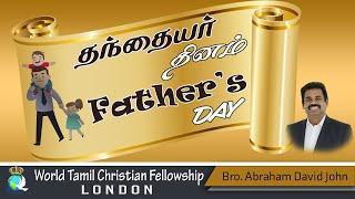 Fathers Day- தந்தையர் தினம்