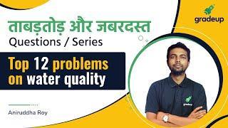 Top 12 Problems on Water Quality | GATE CIVIL Engineering 2021 | Aniruddha Roy Sir | Gradeup