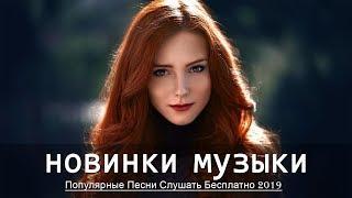 Top 50 SHAZAM❄️Лучшая Музыка 2019❄️Зарубежные песни Хиты❄️Популярные Песни Слушать Бесплатно 2019 #8