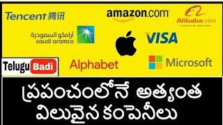 top 10 largest companies in the world in Telugu | most valuable companies in world in Telugu badiii
