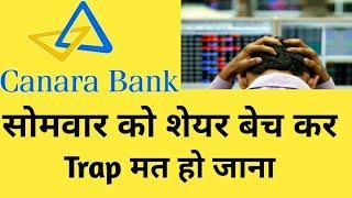 सोमवार को शेयर बेचना मत|Canara Bank Share Price|Canara Bank Share Analysis|Canara Bank Share Target|