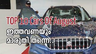 As usual Maruti Sold more!, Top 10 Selling Cars of August 2020 Malayalam   Vandipranthan