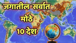 जगातील सर्वात मोठे 10 देश Top 10 Biggest Country in World in Marathi @Top10 Marathi