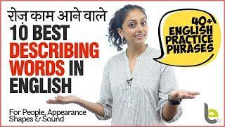 सीखो 10 Best Describing Words In English For Daily Conversation - English Speaking Practice In Hindi