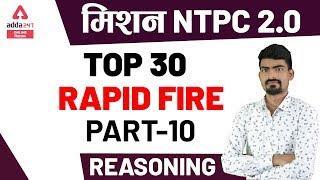मिशन NTPC 2.0 | Reasoning |  Top 30 Questions (Part -10)