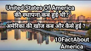 अमेरिका के बारे में रोचक 10 तथ्य    10 Amazing Fact About America In Hindi   MRB  
