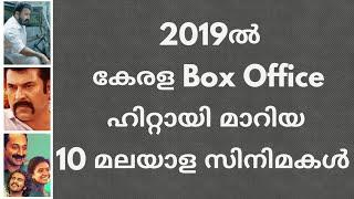Top 10 Malayalam Box Office Hit Movies 2019 | Malayalam Movie Updates