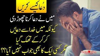 Dua : Top 50+ Quotes   Best Aqwal E Zareen In Urdu   Amazing Urdu Quotes - Quotations