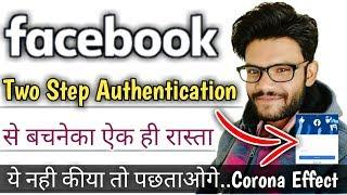 Facebook two step authentication stop now||Fb login code problem||Login code not received#Technonir