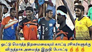 Mass Final - Income Tax Chennai vs Tamilnadu Police Chennai @Neduvakottai Kabaddi Grand Final