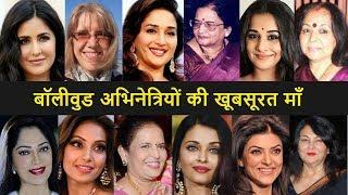 Top 10 Bollywood Famous Actresses and Their Beautiful Mother