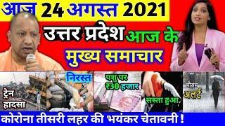 24 August 2021 UP News Today Uttar Pradesh Ki Taja Khabar Mukhya Samachar UP Daily Top 10 News Aaj