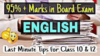 Last Minute Tips for English Board Exam 2020 || How to Score 95% Marks in English Board Exam ||