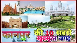 Top 10 place in kanpur। Kanpur 10 famous place।top place to visit in kanpur।kanpur tourist place