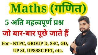 Maths Top 5 QuestionsFor - Railway GroupD,SSC GD, UPSI, UPSSSCPET & AllOtherExams