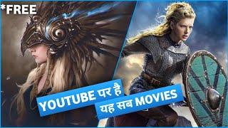 Top 5 Best Hollywood Movies Available On YouTube In Hindi | Marvel || Disney Movies| Part 9