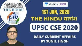 1st Jan - Daily Current Affairs | The Hindu Summary & PIB - CSE Pre Mains Interview I Sunil Singh