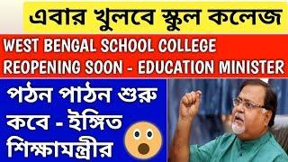 WEST BENGAL SCHOOL COLLEGE REOPENING   school college kobe khulbe   school college reopening   wb