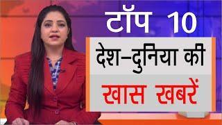 Hindi Top 10 News - Latest | 24 July 2020 | Chardikla Time TV