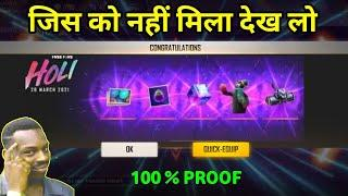 How to claim share the dna main dance rewards in free fire ! Free Fire New Event