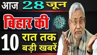आज 28 जून रात तक | बिहार की ताजा खबर | Bihar Breaking News | बिहार की बड़ी खबरें | CM Nitish Kumar