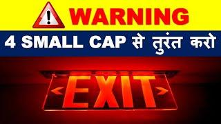 Small cap stocks to sell now |share market advice for 2020 | multibagger stocks to buy | latest news