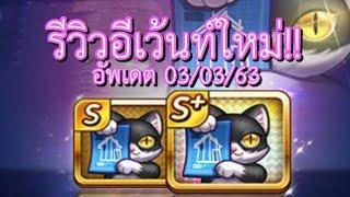 """LINE เกมเศรษฐี : รีวิวอีเว้นท์ใหม่!! """"แมวจอมก๊อปปี้"""" ถ้าน้องจะดูน่ารัก แต่สกิลของน้องนั้น..."""