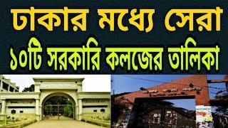 Top 10 Government College in Dhaka.ঢাকার মধ্যে সেরা ১০ টি সরকারি  কলেজের তালিকা। Top 10 Govt college