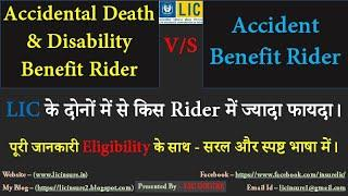 Which one is best LIC Accident Benefit Rider or LIC Accidental Death and Disability Benefit Rider?
