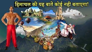 हिमाचल प्रदेश से जुड़े कुछ रोचक तथ्य! 10 Interesting Facts about Himachal Pradesh