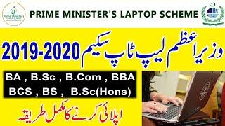 Prime Minister Laptop Scheme 2019-2020 | PM Youth Laptop Scheme | Laptop Scheme Phase 6 | PM Laptop