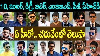 Telugu Heros Education | Tollywood Actors Education | top 50 heros Education | 10 Actors | News Bowl