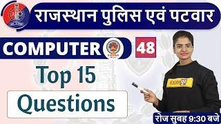 Class - 48   Rajasthan Police  Rajasthan Patwar   Computer   By Preeti Mam   Top 15 Questions