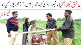 Number Daar Ashiq Pakra Gya  Funny | New Top Funny | Must Watch Top New Comedy Video 2021 |You Tv