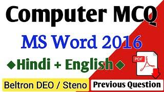 MS Office 2016 || MS Word 2016 Top 20 MCQ || Computer Important Questions || #Beltron #DEO #steno