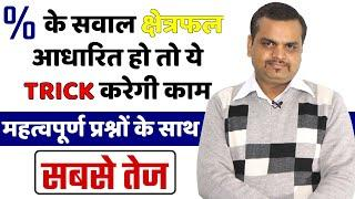 Best Maths Trick for Percentage | Area Based Top Percent Question | Short Trick With Concept & Logic