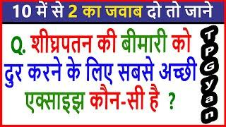 | DoubleMeaning Questions | GQGH | Common Sense Questions | Riddles In Hindi | Paheliyan |