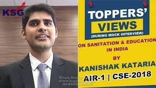Kanishak Kataria, AIR 1 CSE 18, Sanitaion & Education In India, Toppers' Views, KSG India