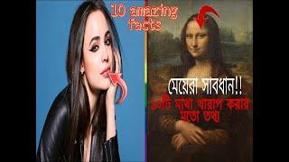 এই ১০ টি তথ্য আপনার মাথা ঘুরিয়ে দিবে ll The 10 Amazing Facts In Bangla ll Mystery Bangla ll