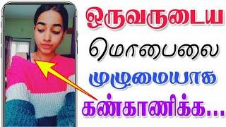 Top 3 friends mobile control options best friends mobile control without any software Tamil tech