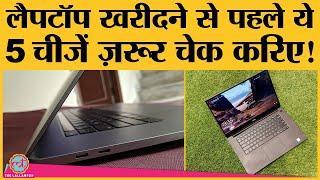 Laptop खरीदना है तो पहले ये 5 चीज़ें check करिए | Laptop buying guide