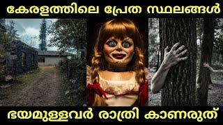 Top 10 Horror Places in Kerala | Haunted Place | | Mysteries Places| in Malayalam | Part-1
