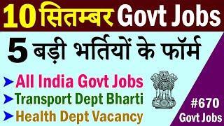 10 September Top 5 Government Jobs #670 || Latest Govt Jobs 2020
