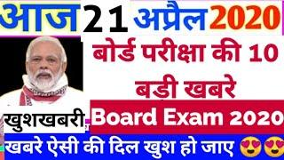 Board Exam Today Top 10 news| Board Exam 2020 Time table| Board Exam Date and datesheet